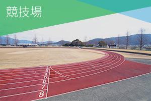 亀岡運動公園 競技場
