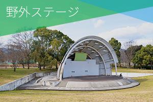 亀岡運動公園 野外ステージ
