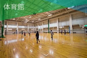 亀岡運動公園 体育館