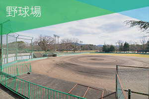 亀岡運動公園 野球場