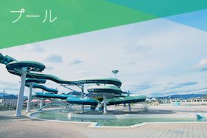 亀岡運動公園 プール