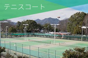 亀岡運動公園 テニスコート