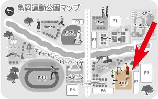 亀岡運動公園体育館マップ