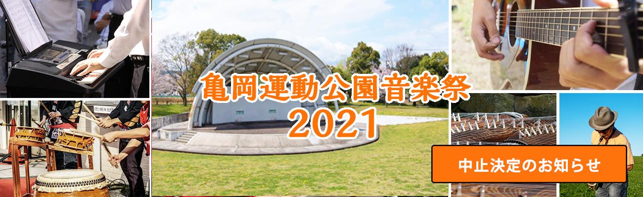 亀岡運動公園音楽祭2021