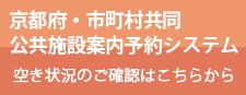 京都市施設予約システム